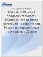 Оценки изменения продолжительности безморозного периода вегетации на территории России и сопредельных государств в 20 веке