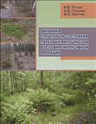 Динамика структуры и состояния парковых фитоценозов в условиях интенсивной рекреации: монография