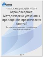 Страноведение:  Методические указания к проведению практических занятий