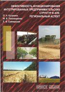 Эффективность функционирования интегрированных предпринимательских структур в АПК: региональный аспект