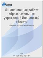 Инновационная работа образовательных учреждений Ивановской области