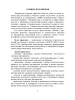 Методические указания для прохождения товароведно торговой  Стр 6