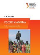 Россия и Африка