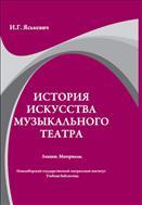 История искусства музыкального театра. Лекции. Материалы.