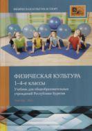 Физическая культура : 1-4-е классы