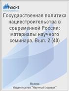 Государственная политика нациестроительства в современной России: материалы научного семинара. Вып. 2 (40)