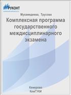 Комплексная программа государственного междисциплинарного экзамена