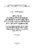Правовая и антикоррупционная экспертиза нормативных правовых актов субъектов Российской Федерации