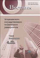 Вестник Астраханского государственного технического университета. Серия: Экономика