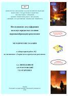Исследование десульфурации железоуглеродистых сплавов порошкообразными реагентами