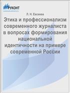 Этика и профессионализм современного журналиста в вопросах формирования национальной идентичности на примере современной России