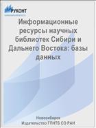 Информационные ресурсы научных библиотек Сибири и Дальнего Востока: базы данных