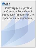 Конституции и уставы субъектов Российской Федерации (сравнительно-правовое исследование)