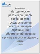 Методические рекомендации об особенностях государственной регистрации прав, ограничений (обременений) прав на лесные участки и сделок с ними