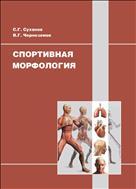 Спортивная морфология: учебное пособие
