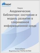 Академические библиотеки: состояние и модель развития в современной информационной среде