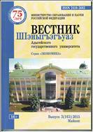 Вестник Адыгейского государственного университета. Серия: Экономика