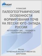 ПАЛЕОГЕОГРАФИЧЕСКИЕ ОСОБЕННОСТИ ФОРМИРОВАНИЯ ПОЧВ НА ЛЕССАХ ЮГО -ЗАПАДА РОССИИ