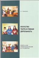 Искусство театра и учебная деятельность