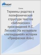 Термины родства в полифонической структуре текстов «библейских» произведений Н.С. Лескова (На материале «легендарной» истории «Прекрасная Аза»)