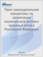 Пакет законодательной инициативы по организации национальной системы правовых актов в Российской Федерации