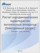 Расчет аэродинамических характеристик летательных аппаратов [Электронный ресурс]