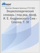 Энциклопедический словарь / под ред. проф. И. Е. Андреевского Сим - Слюзка. Т. 30