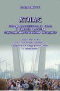 Атлас интерпретационных схем к оценке оптанта психодиагностическими методами