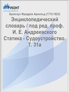 Энциклопедический словарь / под ред. проф. И. Е. Андреевского Статика - Судоустройство. Т. 31а