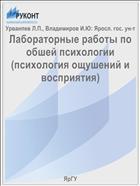 Лабораторные работы по обшей психологии (психология ощушений и восприятия)