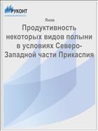 Продуктивность некоторых видов полыни в условиях Северо-Западной части Прикаспия