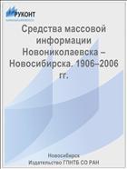 Средства массовой информации Новониколаевска – Новосибирска. 1906–2006 гг.