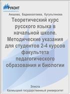 Теоретический курс русского языка в начальной школе