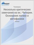 Несколько критических замечаний на кн.: Чичерин. Основания логики и метафизики