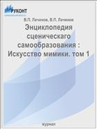 Энциклопедия сценическаго самообразования : Искусство мимики. том 1