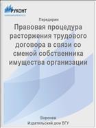 Правовая процедура расторжения трудового договора в связи со сменой собственника имущества организации