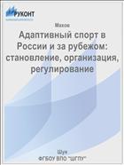 Адаптивный спорт в России и за рубежом: становление, организация, регулирование
