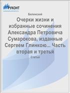 Очерки жизни и избранные сочинения Александра Петровича Сумарокова, изданные Сергеем Глинкою... Часть вторая и третья