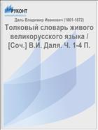 Толковый словарь живого великорусского языка / [Соч.] В.И. Даля. Ч. 1-4 П.