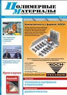 Полимерные материалы: изделия, оборудование, технологии