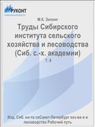 Труды Сибирского института сельского хозяйства и лесоводства (Сиб. с.-х. академии)