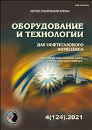 Оборудование и технологии для нефтегазового комплекса