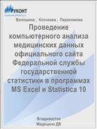 Проведение компьютерного анализа медицинских данных официального сайта Федеральной службы государственной статистики в программах MS Excel и Statistica 10
