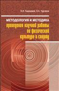 Методология и методика проведения научной работы по физической культуре и спорту