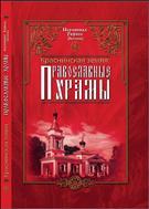 Краснинская земля: православные храмы