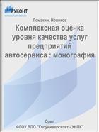 Комплексная оценка уровня качества услуг предприятий автосервиса : монография