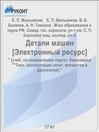 Детали машин [Электронный ресурс]