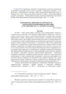Спартианское движение и спартианская технология оздоровления, воспитания и организации досуга детей и молодежи : Статья