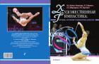 Художественная гимнастика: история, состояние и перспективы развития