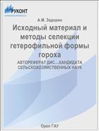 Исходный материал и методы селекции гетерофильной формы гороха